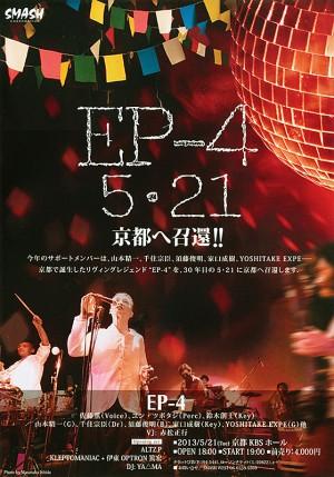 EP-4 5.21 京都へ召還!!